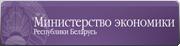Министерство экономики РБ