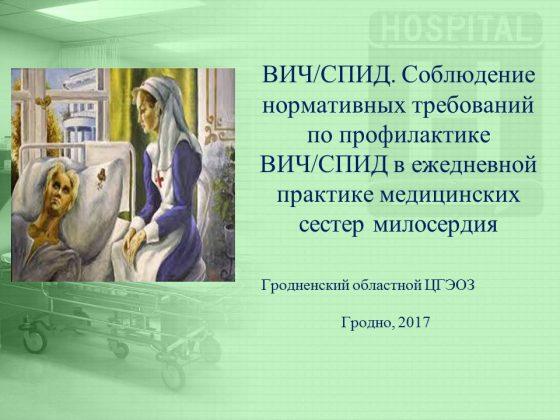 Соблюдение нормативных требований по профилактике ВИЧ/СПИД в ежедневной практике медицинских сестер милосердия