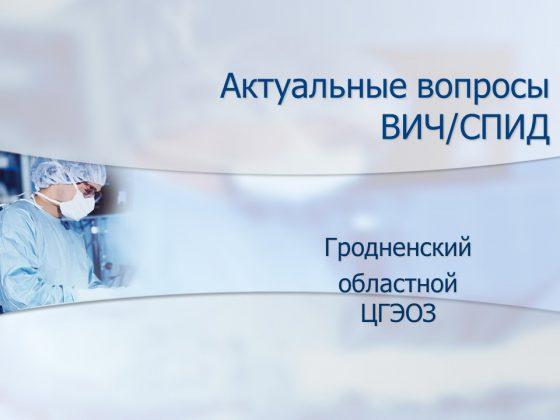 Презентация Актуальные вопросы ВИЧ/СПИД