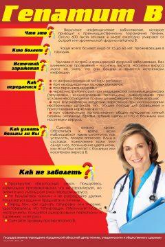 Гепатит-В