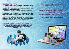 БезОпасный интернет детям лицо
