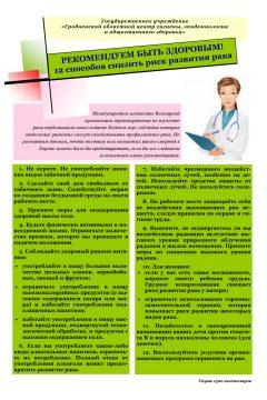 Профилактика онкологии