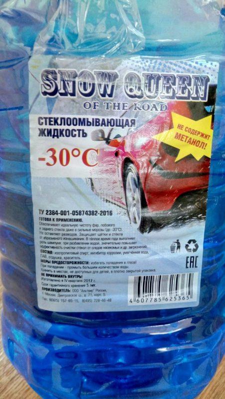 Жидкость стеклоомывающая SNOW QUEEN OF THE ROAD минус 300С