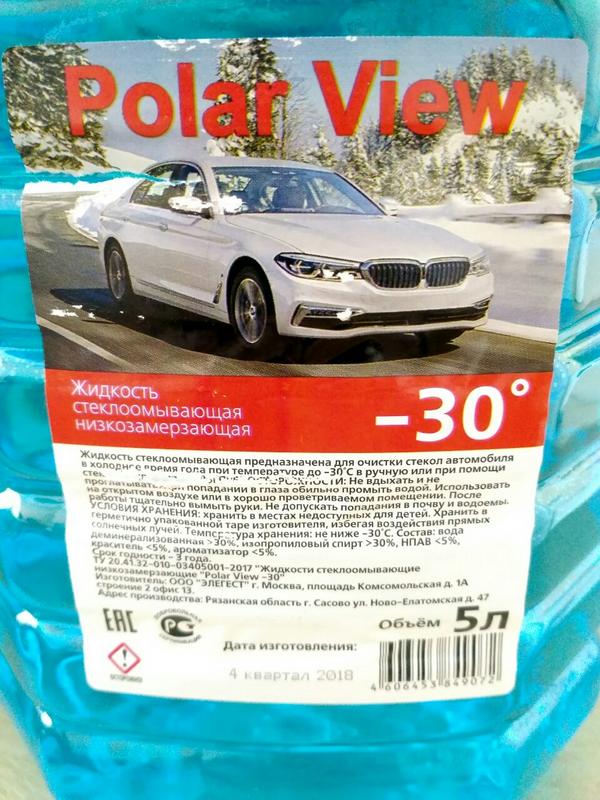 Жидкость стеклоомывающая низкозамерзающая «Polar View - 300С»