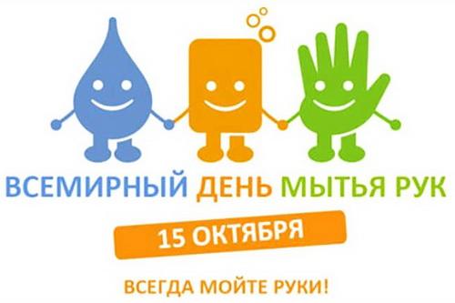 Чистые руки – залог здоровья!
