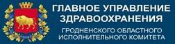 Главное управление здравоохранения Гродненского областного исполнительного комитета