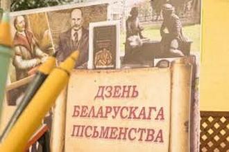 О подготовке к проведению XXVI Дня белорусской письменности в г. Слоним