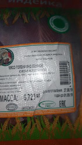 Полуфабрикат из мяса индейки натуральный. Мясо голени индюшиное охлажденное