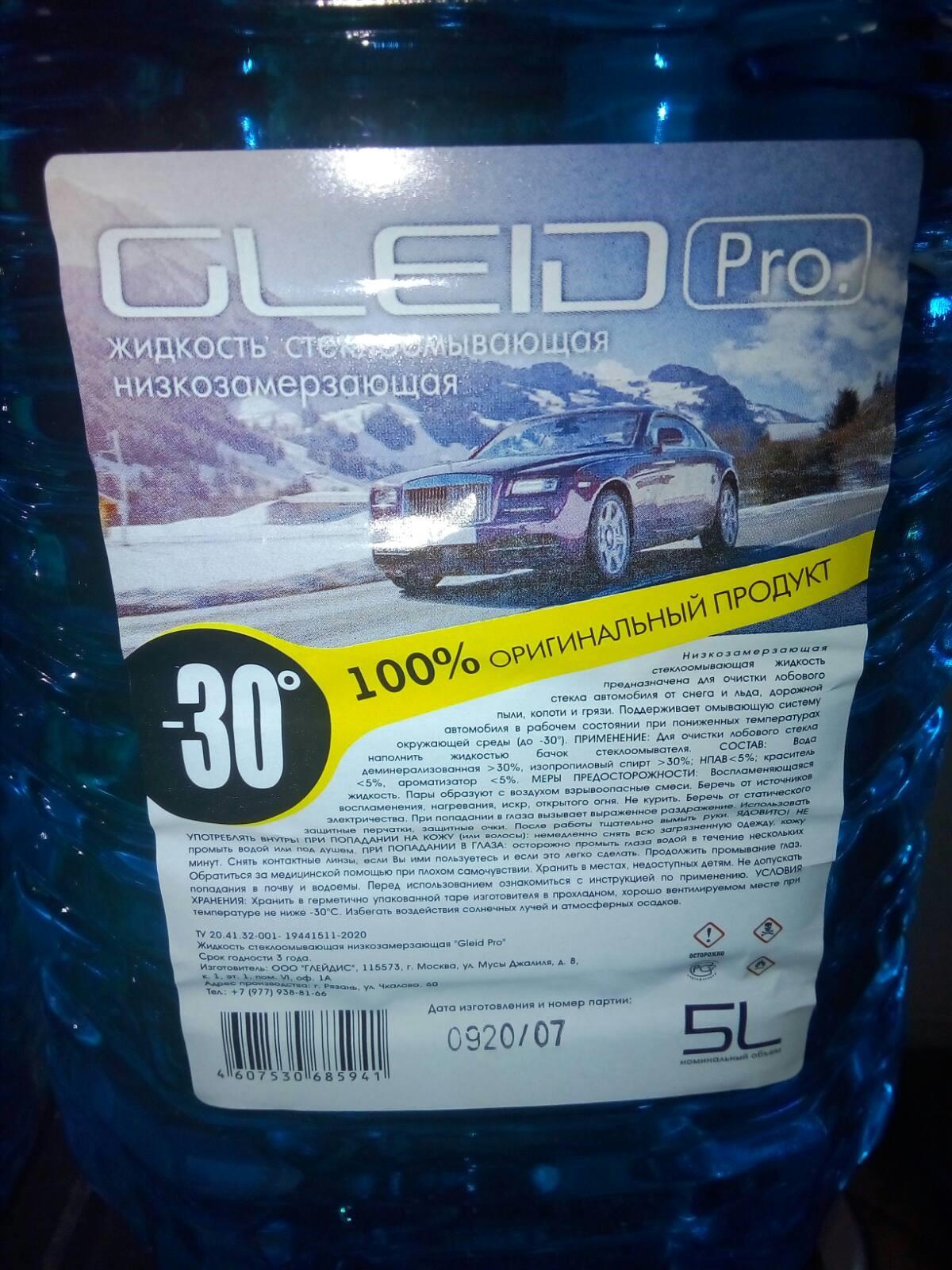 Жидкость стеклоомывающая низкозамерзающая «GleidPro -300