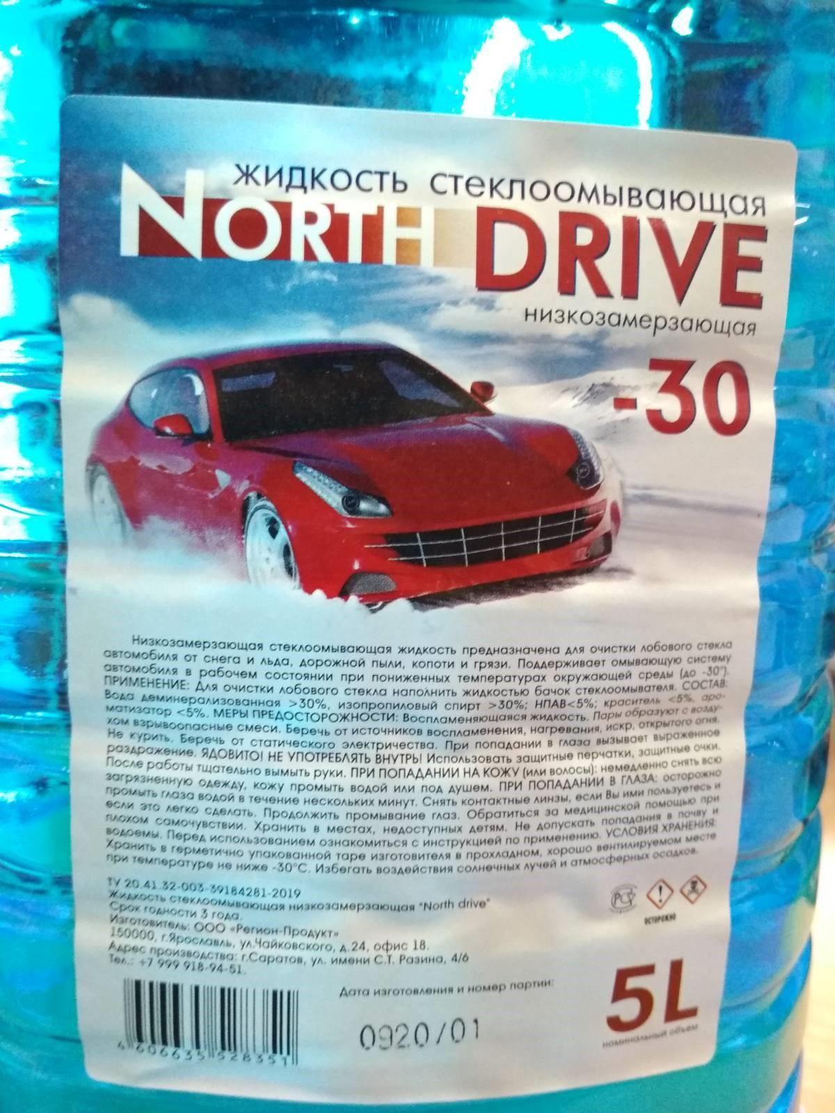 Жидкость стеклоомывающая низкозамерзающая NORTH DRIVE -30