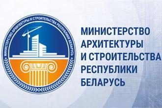 министерство строительства и архитектуры