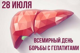 Всемирный день борьбы с гепатитами