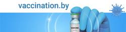 Вакцинация иностранных граждан