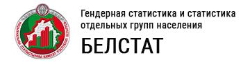 Белстат